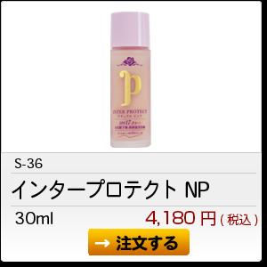 S-36 インタープロテクトNP 30ml 4,180円(税込)