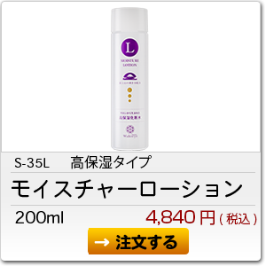 S-35L モイスチャーローション200ml 4840円(税抜)