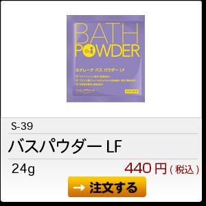 S-39 バスパウダーLF 24g 440円(税込)