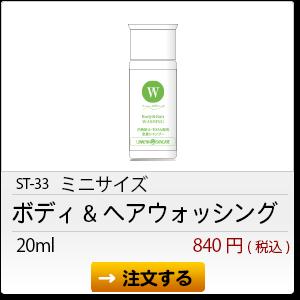 ST-33L ボディ&ヘアウォッシングL 20ml 840円(税込)