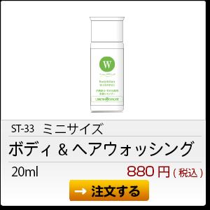 ST-33L ボディ&ヘアウォッシングL 20ml 880円(税込)