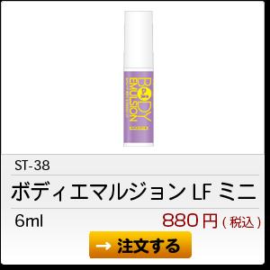 ST-38 ボディ エマルジョンLF 6ml 880円(税込)