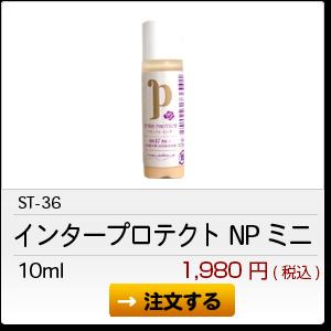 ST-36 インタープロテクトNP ミニ10ml 1,980円(税込)