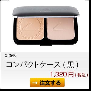 X-06 コンパクトケース(黒) 1,320円(税込)