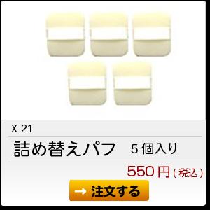 X-21 詰め替えパフ(5個入り)540円(税込)