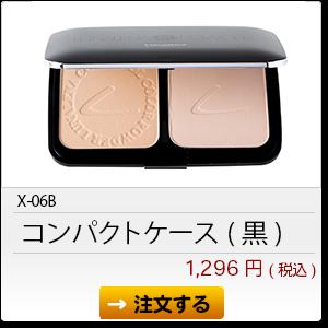 X-06 コンパクトケース(黒) 1,296円(税込)