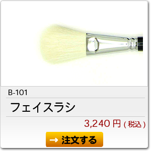 B-101 フェイスブラシ 3,240円(税込)