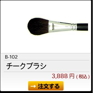 B-102 チークブラシ 3,888円(税込)