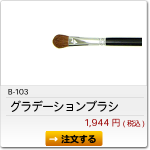 B-103 グラデーションブラシ 1,944円(税込)