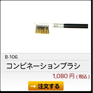 B-106 コンビネーションブラシ 1,080円(税込)