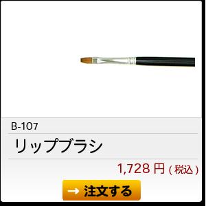 B-107 リップブラシ 1,728円(税込)