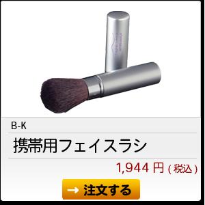B-K 携帯用フェイスブラシ 1,944円(税込)