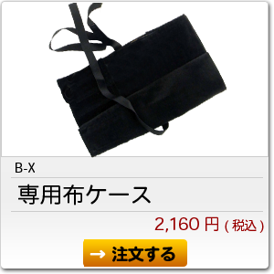 B-X 布ケース 2,160円(税込)