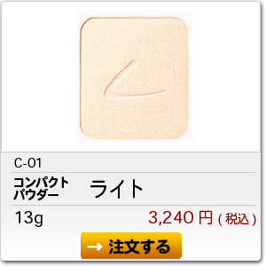 C-01 ライト 3,240円(税込)