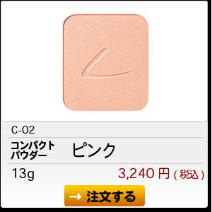 C-02 ピンク 3,240円(税込)