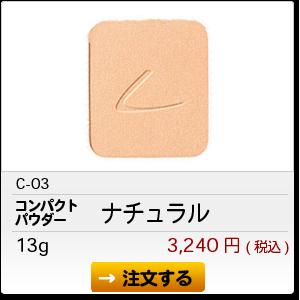 C-03 ナチュラル 3,240円(税込)