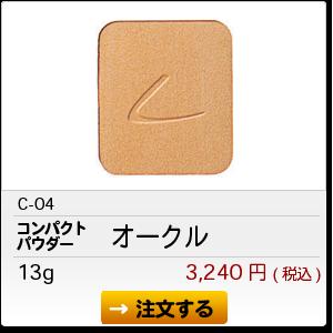 C-04 オークル 3,240円(税込)