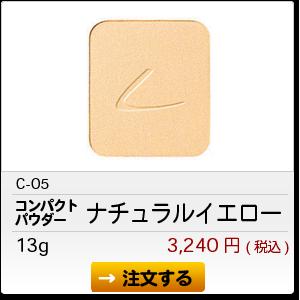 C-05 ナチュラルイエロー 3,240円(税込)