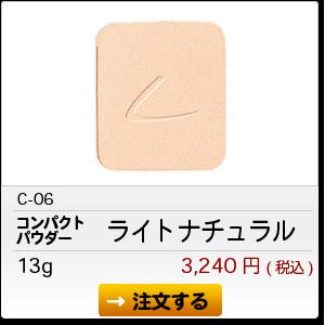 C-06 ライトナチュラル 3,240円(税込)