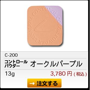 C-200 オークルパープル 3,780円(税込)