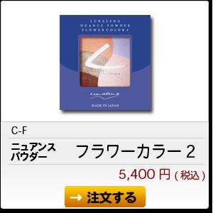 C-F フラワーカラー2 5,400円(税込)