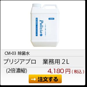 CM-03 プリジアプロ 業務用(2倍濃縮)2L 4,180円(税込)