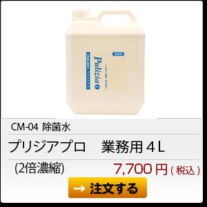 CM-04 プリジアプロ 業務用(2倍濃縮)4L 7,700円(税込)</a><a href=