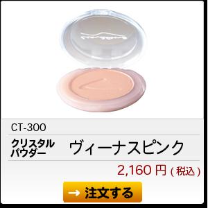 CT-300 ヴィーナスピンク 2,160円(税込)