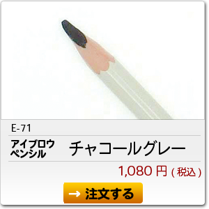 E-71 アイブロウペンシル チャコールグレー 1,080円(税込)