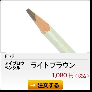 E-72 アイブロウペンシル ライトブラウン 1,080円(税込)
