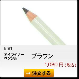 E-91 アイライナーペンシル ブラウン 1,080円(税込)