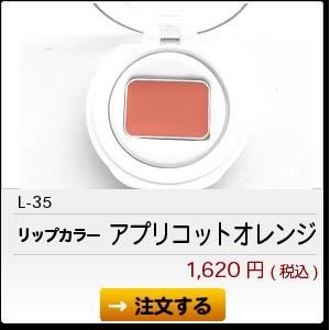L-35 アプリコットオレンジ 1,620円(税込)