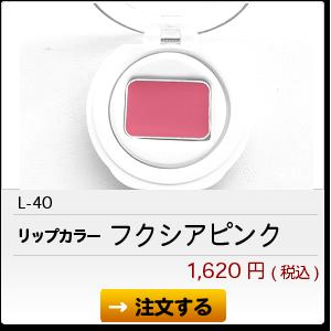 L-40 フクシアピンク 1,620円(税込)