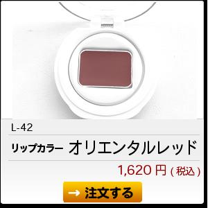 L-42 オリエンタルレッド 1,620円(税込)