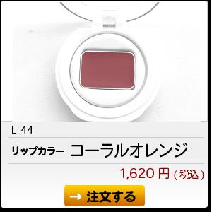 L-44 コーラルオレンジ 1,620円(税込)