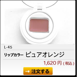L-45 ピュアオレンジ 1,620円(税込)