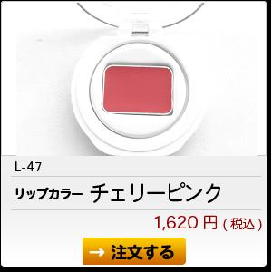 L-47 チェリーピンク 1,620円(税込)