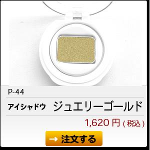 P-44 ジュエリーゴールド 1,620円(税込)