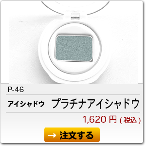 P-46 プラチナアイシャドウ 1,620円(税込)