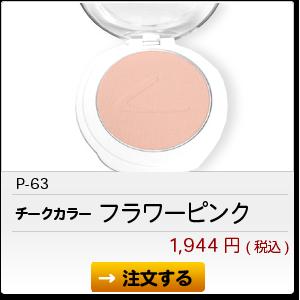 P-63 フラワーピンク 1,944円(税込)
