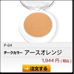 P-64 アースオレンジ 1,944円(税込)