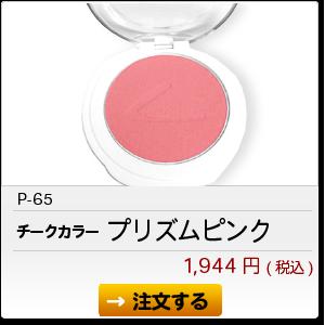 P-65 プリズムピンク 1,944円(税込)