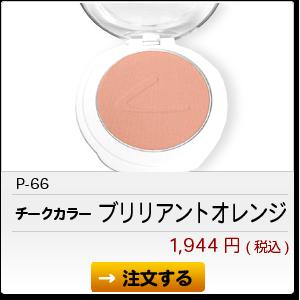 P-66 ブリリアントオレンジ 1,944円(税込)
