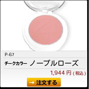P-67 ノーブルローズ 1,944円(税込)