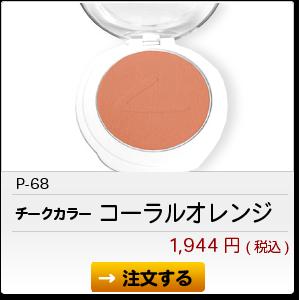 P-68 コーラルオレンジ 1,944円(税込)