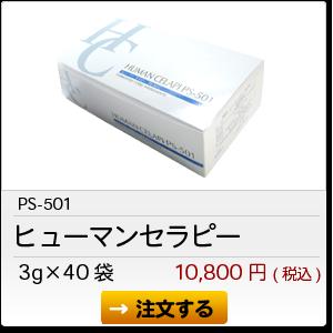 PS-501 ヒューマンセラピー 3g×40袋 10,800円(税込)