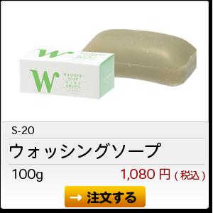 S-20 ウォッシングソープ 100g 1,080円(税込)