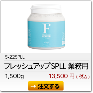 S-22SPLL 業務用フレッシュアップSPLL 1500g 13,500円(税込)