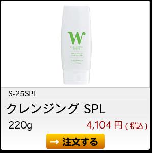 S-25SPL クレンジング SPL 220g 4,104円(税込)