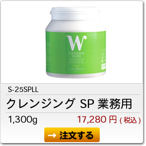 業務用 クレンジング SP 1300g 17,280円(税込)